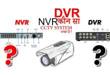 DIFFRENCE BETWEEN DVR VS NVR