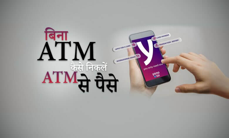 How to Withdraw Cash without ATM Card