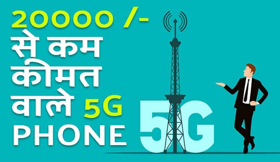 5G budget phone